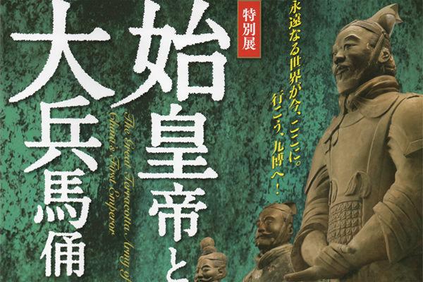 knm-201603-始皇帝と大兵馬俑-thumb