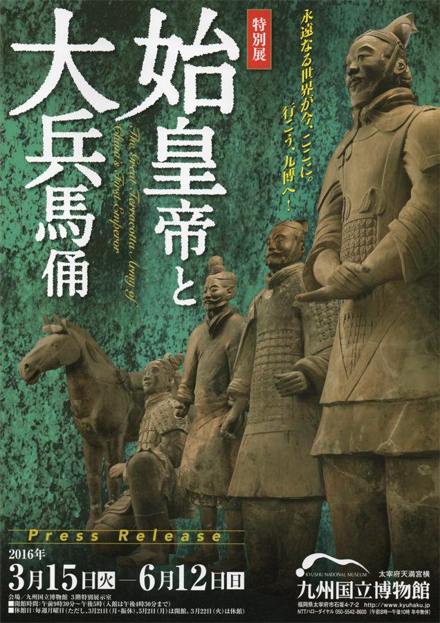 knm-201603-始皇帝と大兵馬俑