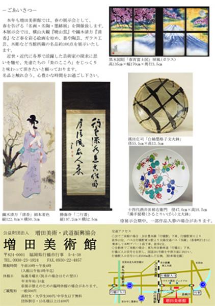mam-201601-春を告げる「名画・名陶・墨跡展」-DM裏