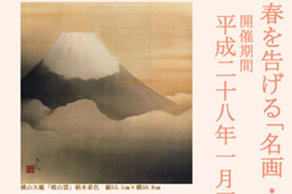 mam-201601-春を告げる「名画・名陶・墨跡展」-thumb