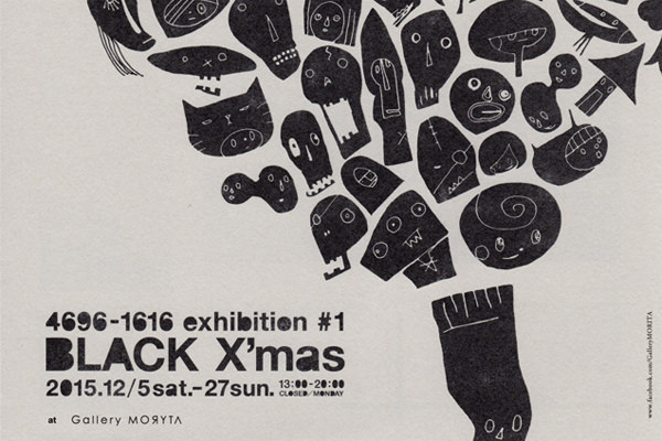 mrt-201512-4696-1616 exhibition #1 Black X'mas-thumb