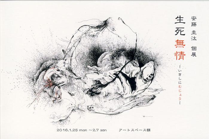 baku-201601-安藤圭汰展「生死無情」