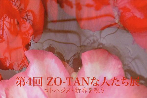 gkaze-201601-第4回 ZO-TANな人たち展-thumb