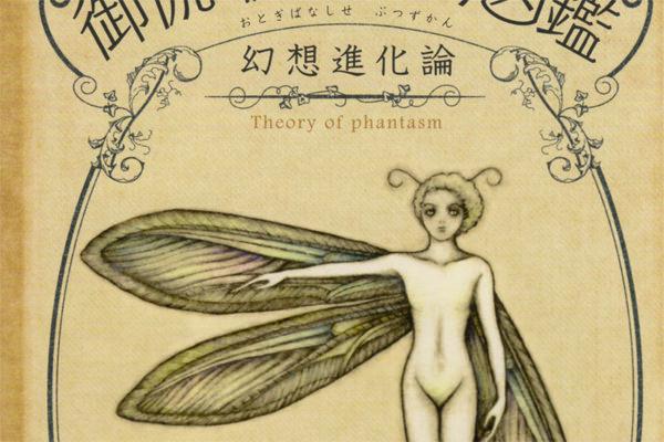 gkaze-201601-御伽噺的生物図鑑 幻想進化論 竹崎陽子版画展-thumb