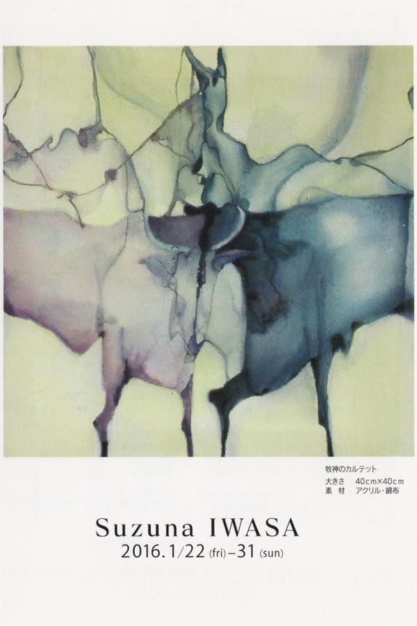 ogata-201601-巌佐鈴奈展