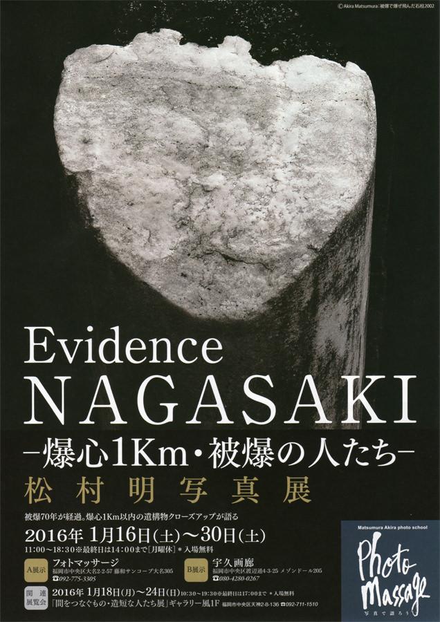 pmsg-201601-Evidence NAGASAKI -爆心1km・被爆の人たち- 松村明写真展-DM表