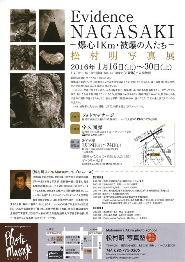 pmsg-201601-Evidence NAGASAKI -爆心1km・被爆の人たち- 松村明写真展-DM裏