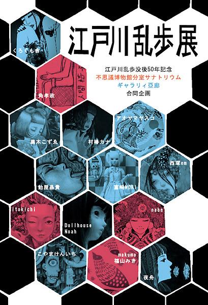 arrow-201602-不思議博物館分室サナトリウム・ギャラリィ亞廊 合同企画 没後50年記念「江戸川乱歩展」