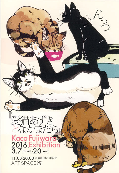 baku-201603-ふじわらかこ展 「愛猫あずきとなかまたち」