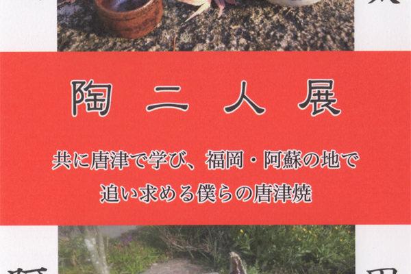 gkaze-201602-陶二人展 三浦広太・田中耕治-thumb