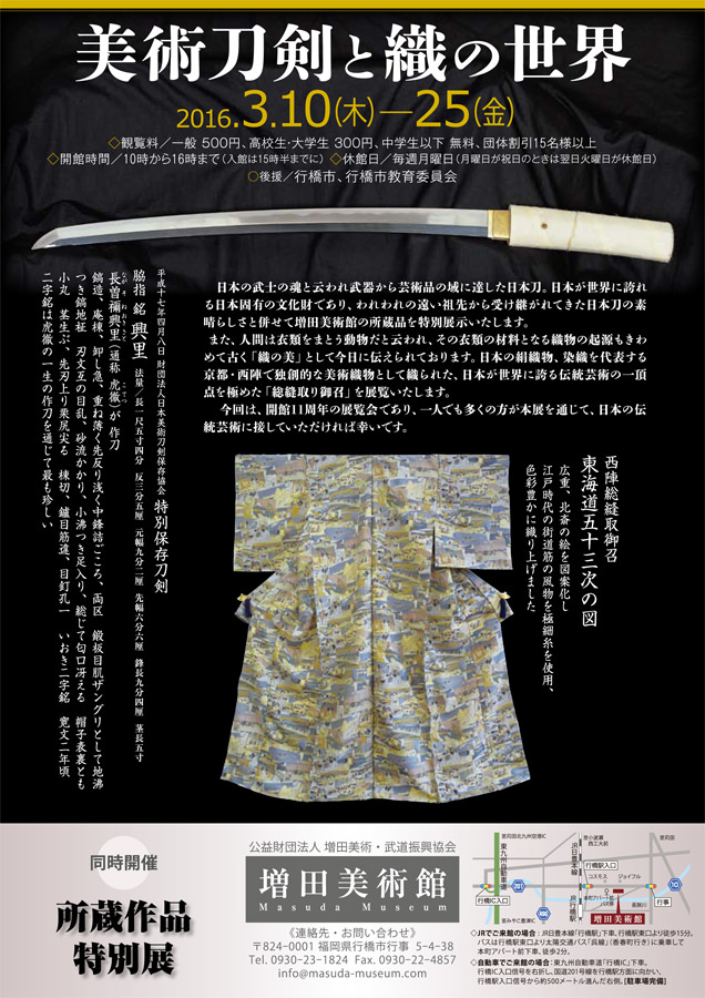 mam-201603-美術刀剣と織の世界-DM表