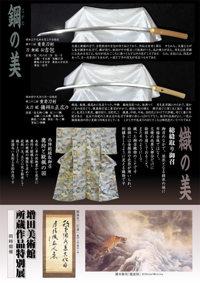 mam-201603-美術刀剣と織の世界-DM裏