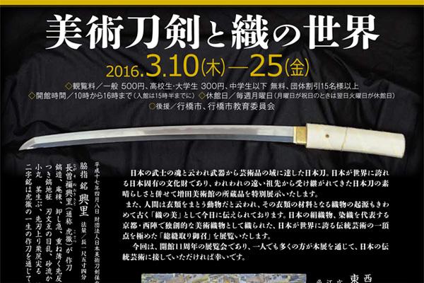 mam-201603-美術刀剣と織の世界-thumb