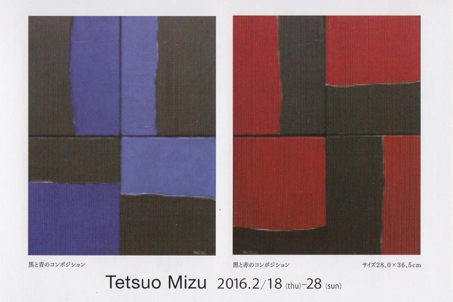 ogata-201602-ミズ テツオ 展