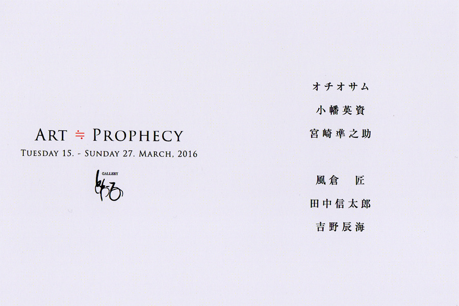 toile-201603-ART≒PROPHECY