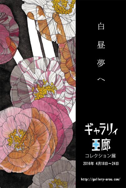 gkaze-201604-「白昼夢へ」 ギャラリィ亞廊 コレクション展