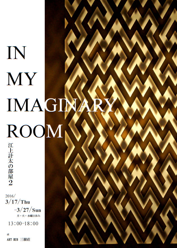 mikiso-201603-IN MY IMAGINARY ROOM 江上計太の部屋2