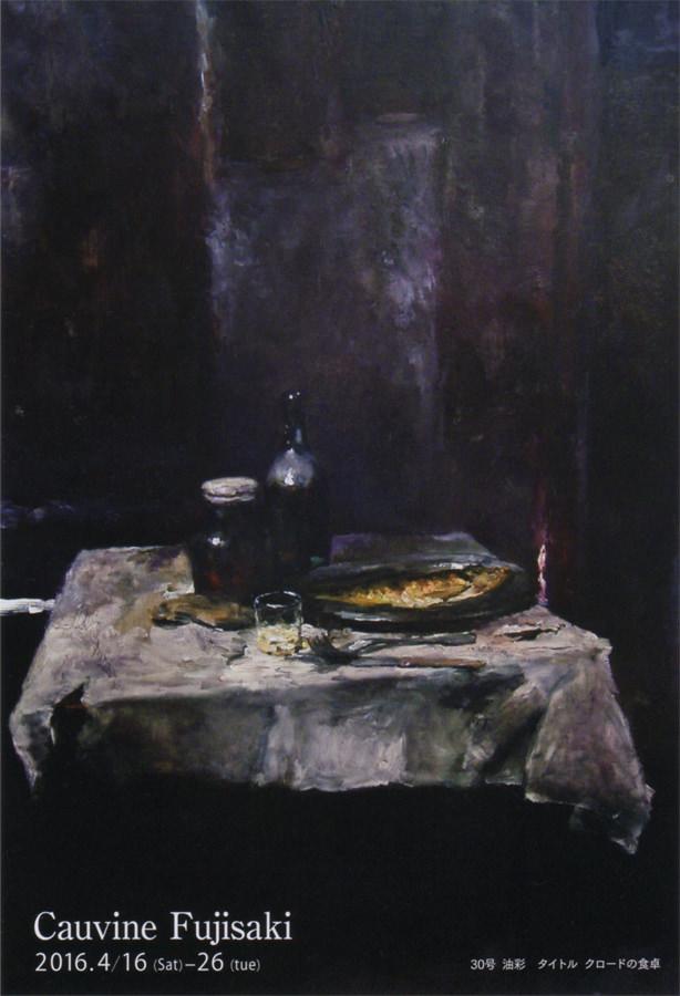 ogata-201604-藤崎 孝敏 展