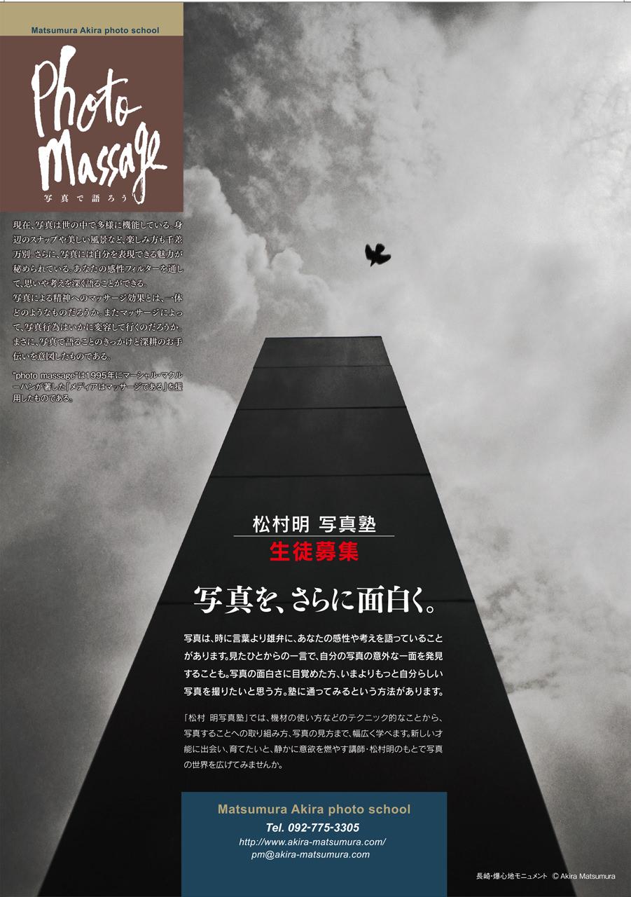 pmsg-pr-201603-[PR] Photo massage 松村明写真塾 塾生募集!-DM表