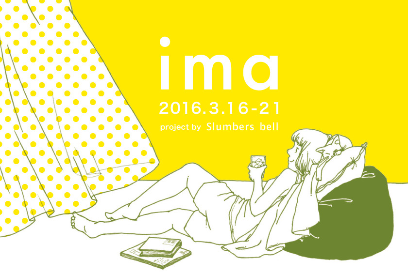 riznso-201603-Slumbers bell企画展 「 ima 」-DM01
