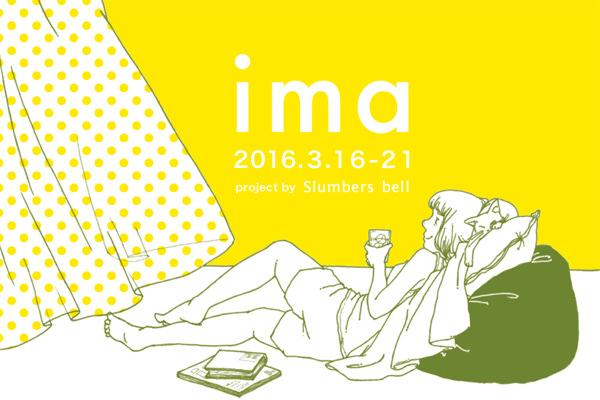 riznso-201603-Slumbers bell企画展 「 ima 」-thumb