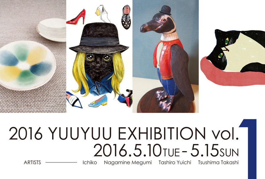 enlc-201605-2016遊遊展vol.1
