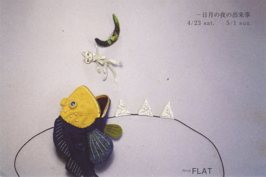 flat-201604-三日月の夜の出来事