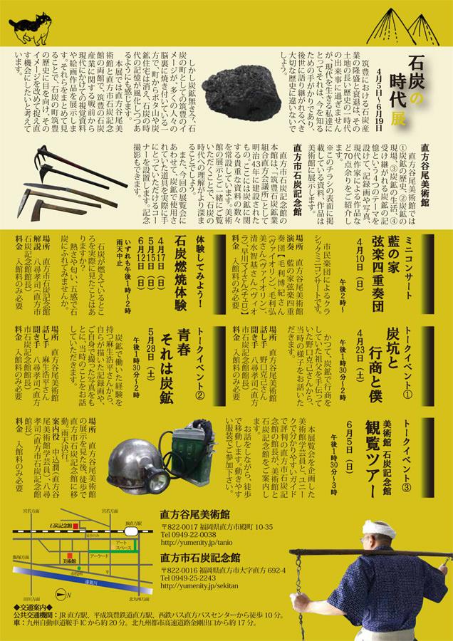 ntam-201604-石炭の時代展-DM裏
