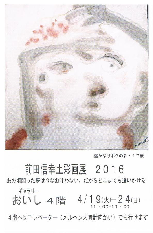 oishi-201604-前田信幸土彩画展