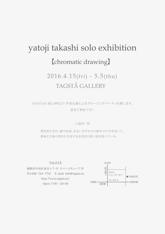 """tagsta-201604-yatoji takashi solo exhibition """"chromatic drawing""""-DM裏"""
