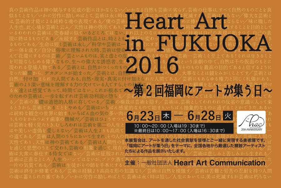 faam-201606-Heart Art in FUKUOKA 2016 ~第2回福岡にアートが集う日~