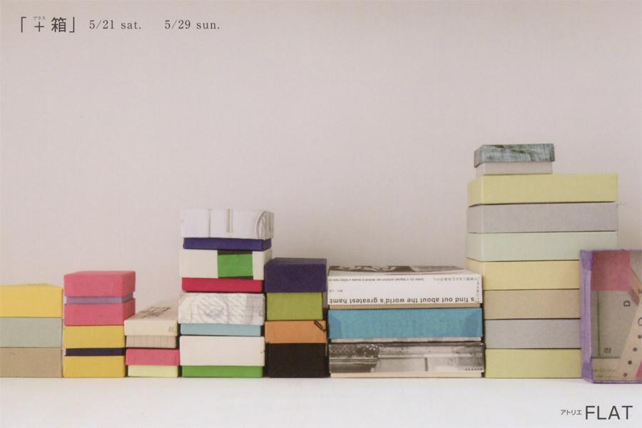 flat-201605-+箱 展