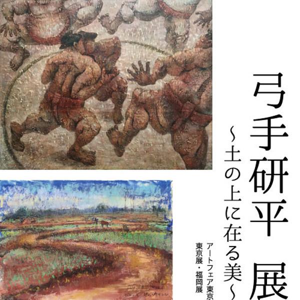 mizoe-201606-弓手研平展~土の上に在る美~