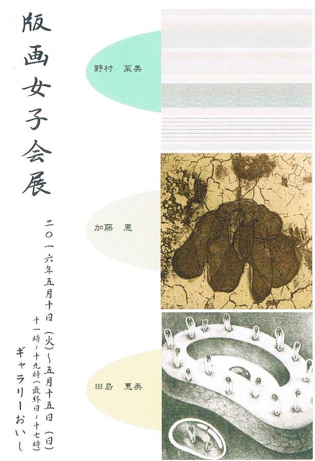 oishi-201605-版画女子会展