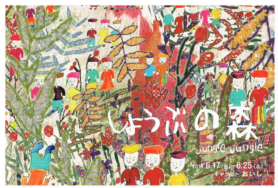 oishi-201606-しょうぶの森 -jungle jungle-展