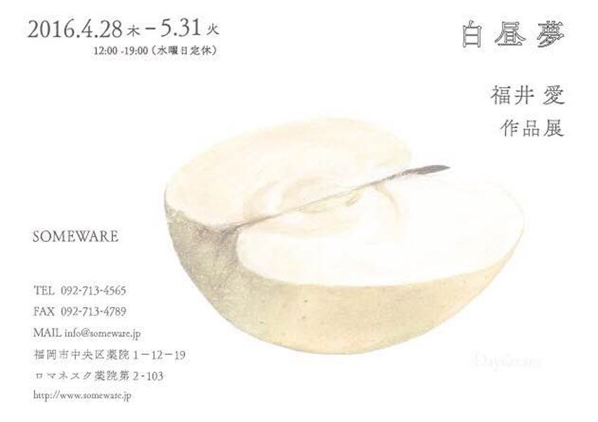 someware-201604-福井愛 作品展 「白昼夢」-01