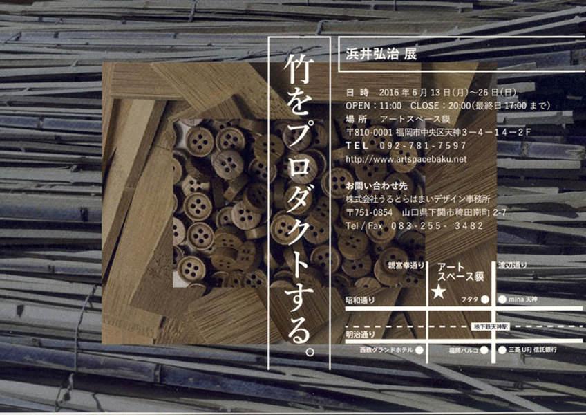 baku-201606-浜井弘治展 「竹をプロダクトする」