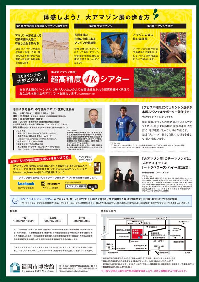 fcm-201606-大アマゾン展-DM裏