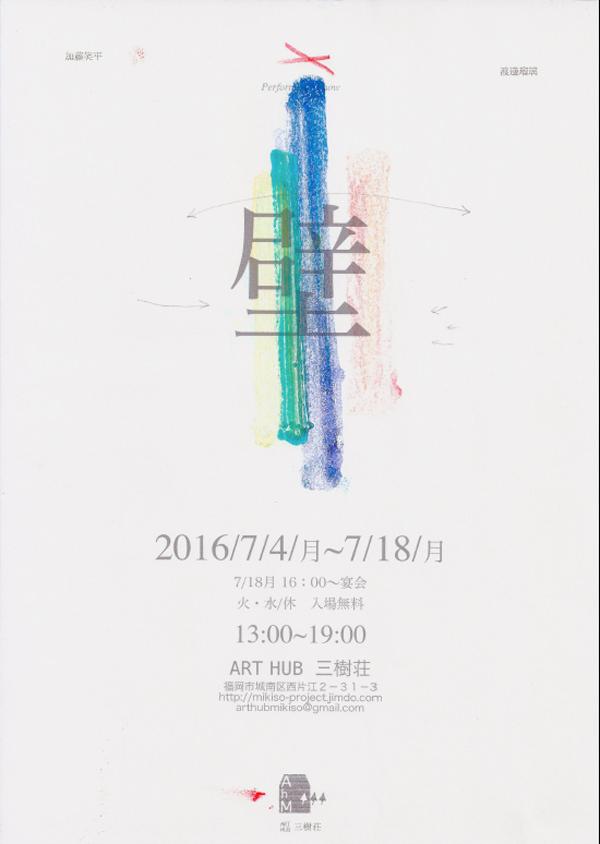 mikiso-201607-加藤笑平 × 渡邊瑠璃 「壁」-DM表