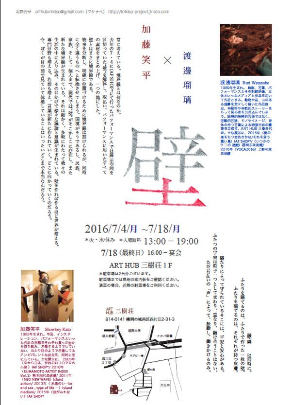 mikiso-201607-加藤笑平 × 渡邊瑠璃 「壁」-DM裏