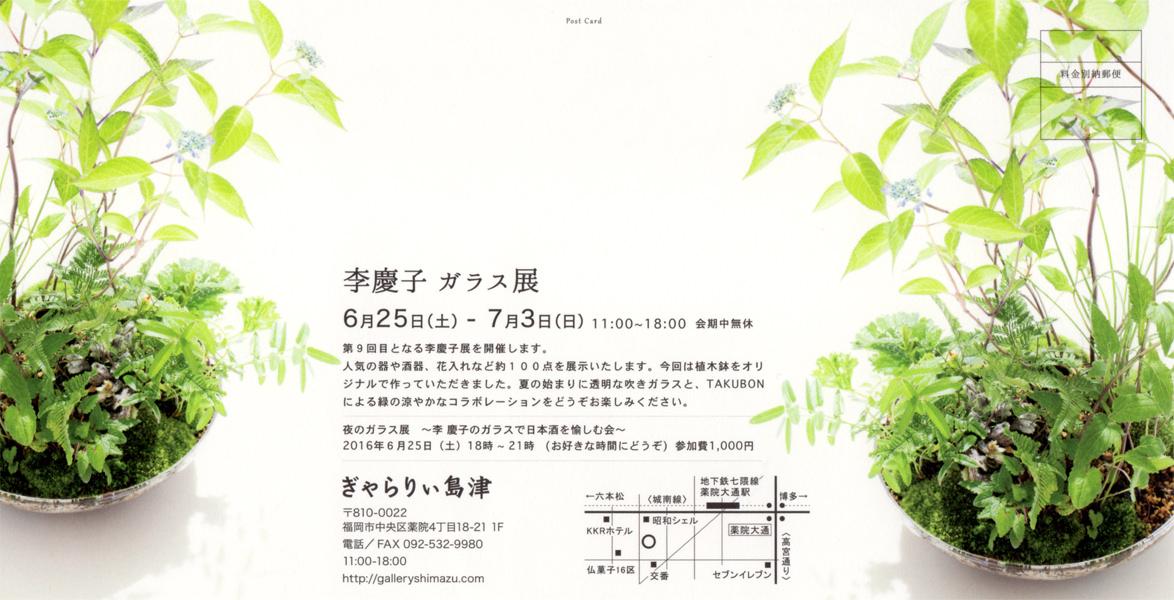 shimazu-201606-李慶子 ガラス展-DM裏