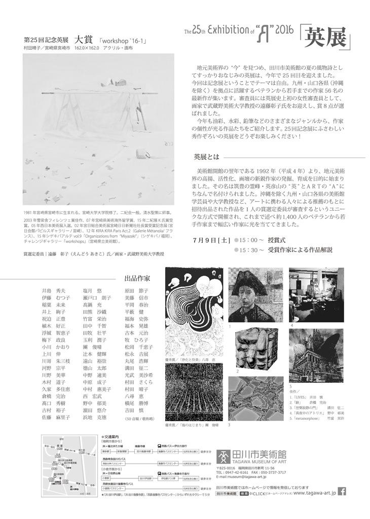tam-201607-第25回記念英展-DM裏