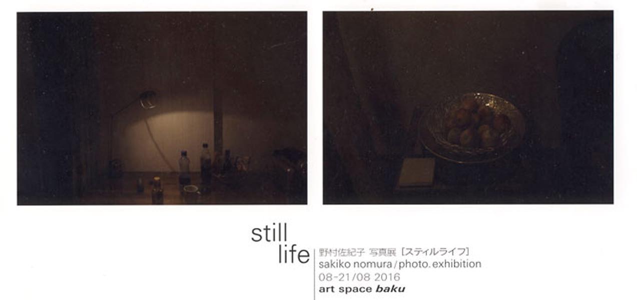 baku-201608-野村佐紀子展