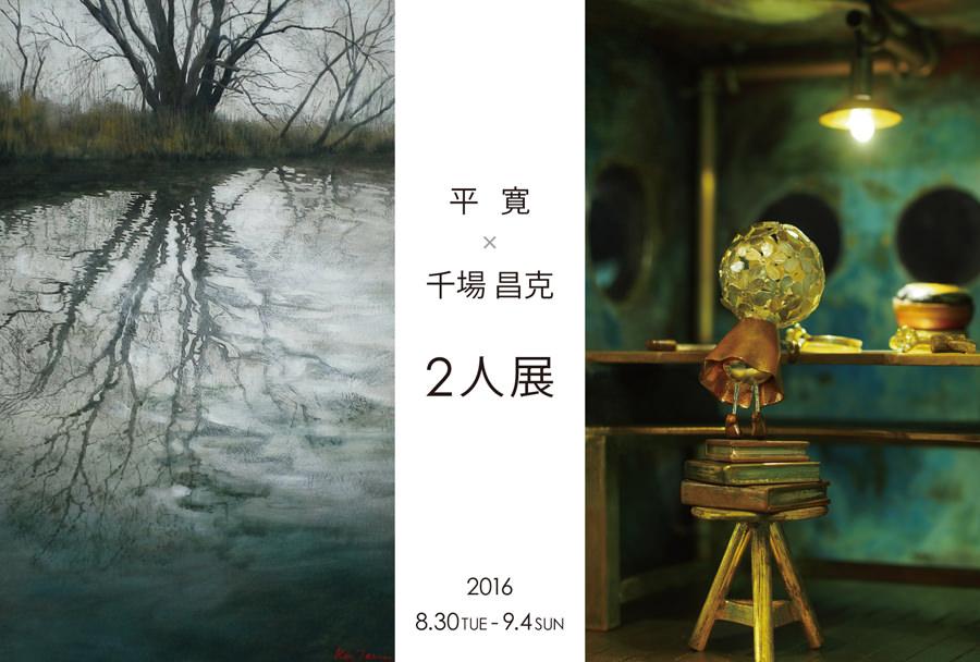 enlc-201608-平寛×千場昌克2人展