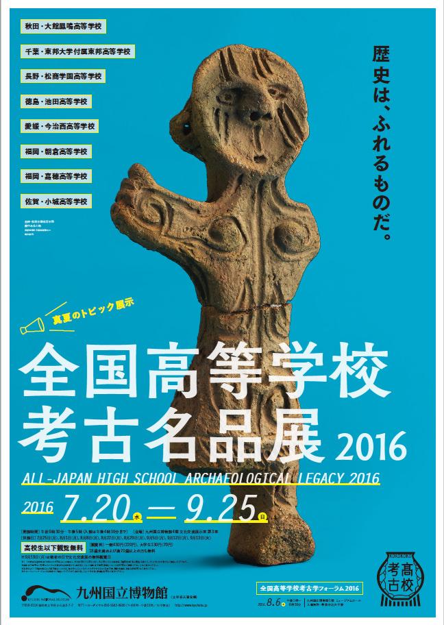 knm-201607-全国高等学校考古名品展 2016