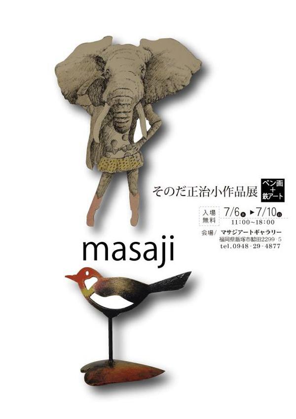 mag-201607-そのだ正治小作品展