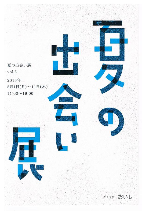 oishi-201608-夏の出会い展 vol.3