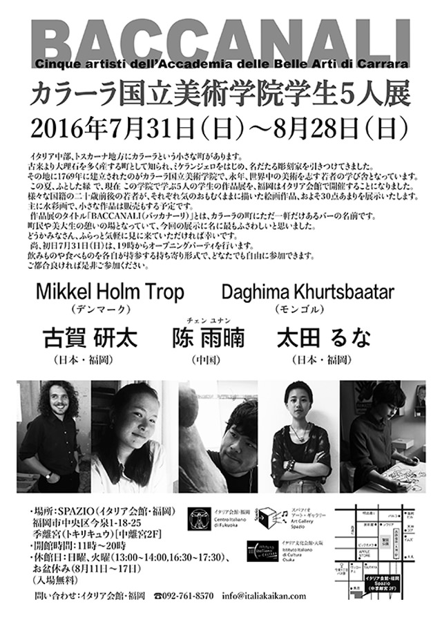 spazio-201607-「BACCANALI」 カラーラ国立美術学院学生5人展-DM裏