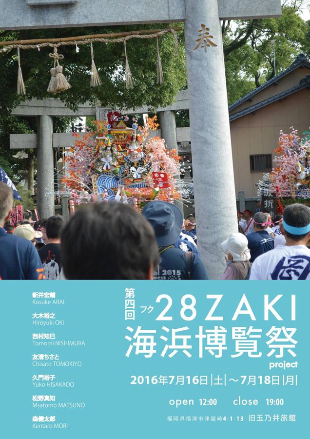 tamanoi-第四回 28ZAKI海浜博覧祭-DM表