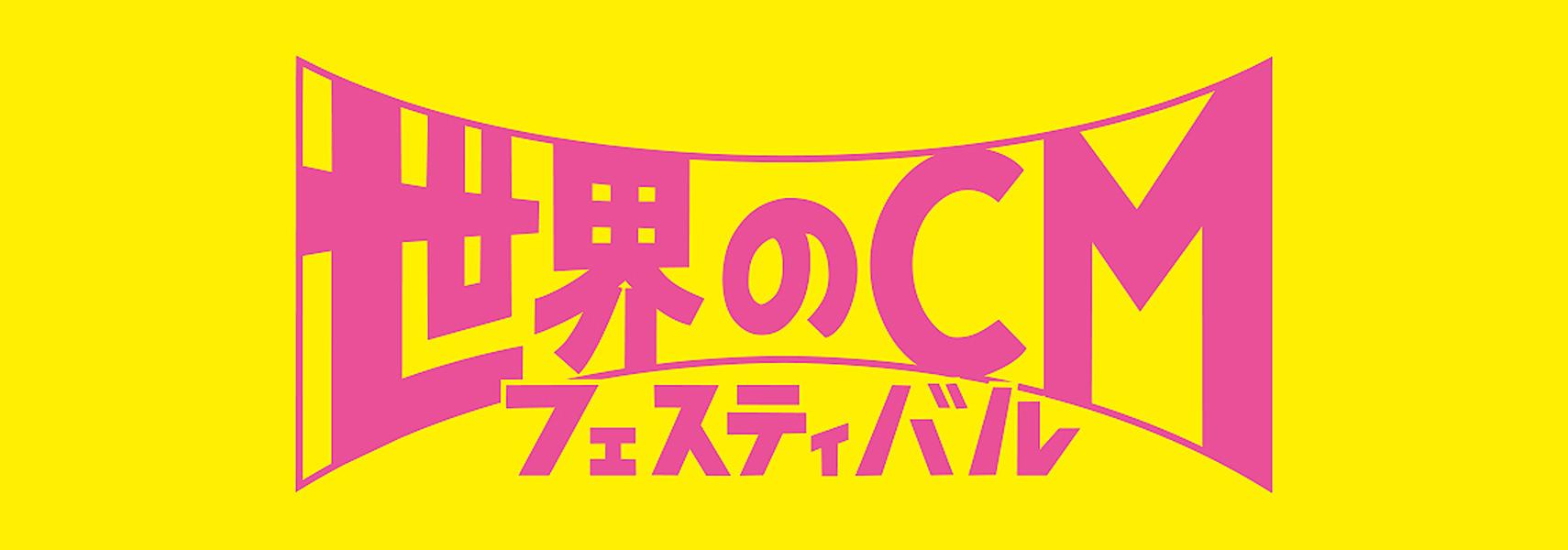 tohoongakudo-201608-世界のCMフェスティバル in 東峰村-DM00